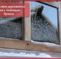 Как заклеить окна бумагой
